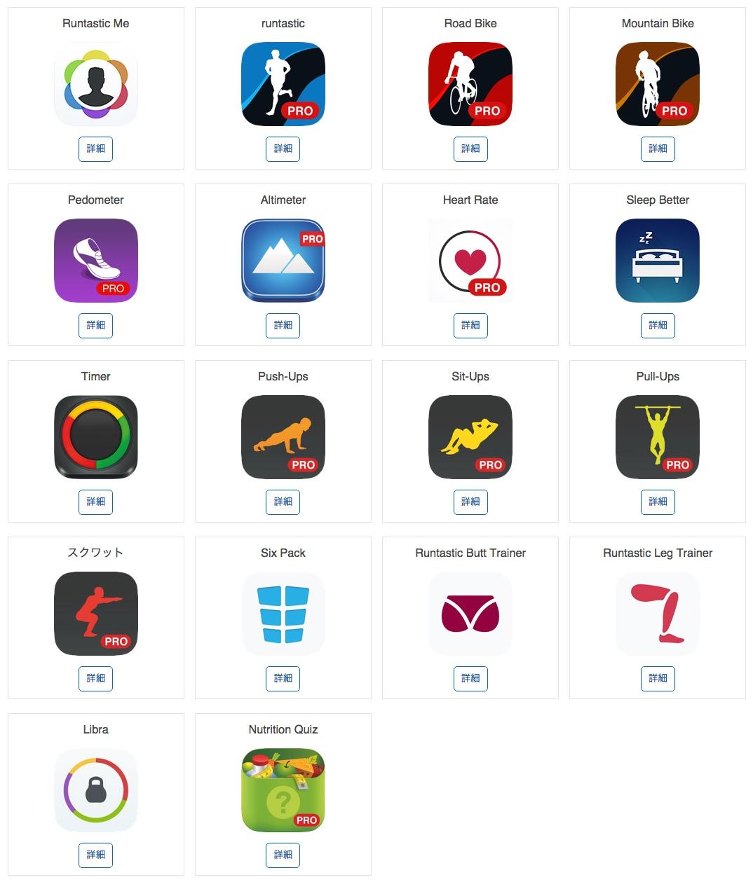 ランニング アプリ アディダス