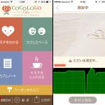 スマホでストレスチェック→クーポンもらえる!「COCOLOLO」アプリ