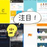 【2015年11月】注目のイケてる新着ヘルスケアアプリ10つ