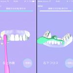 歯科医のお父さんが娘の虫歯予防に開発した「歯磨き貯金」アプリ