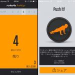 1回もできない→目指せ連続100回!腕立て伏せカウントアプリ「Runtastic Push Ups」