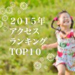 2015年の人気記事ランキングTOP10【ヘルスケアガジェットアプリ研究】