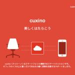 姿勢の悪さを注意してくれるスマートクッション「cuxino」がモニター募集中