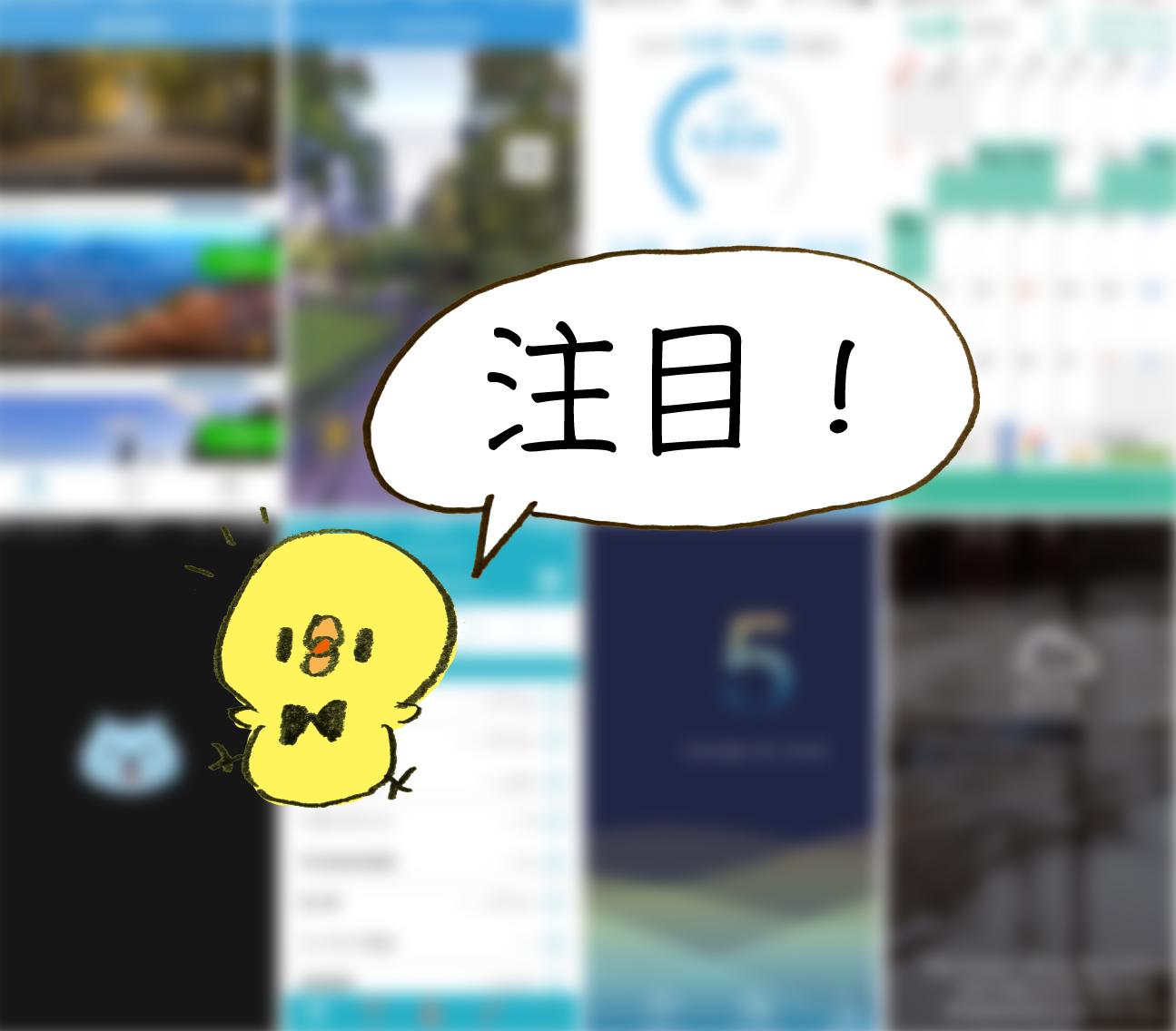 新着アプリアイキャッチ201512