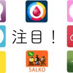 【2016年3月】ヘルスケア・フィットネス・メディカルで注目の新着iOSアプリ【キテル!】