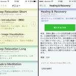 熊本地震支援 iOSアプリ「寝たまんまヨガ」無料コンテンツ拡大