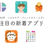 【2016年4月】ヘルスケア・フィットネス・メディカルで注目の新着iOSアプリ【キテル!】