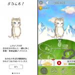 ウォーキングで可愛いねこちゃんの着せ替えが楽しめる歩数計アプリ「ねこと歩く」(iOS)