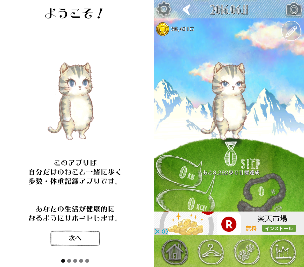Android 歩数 計 アプリ