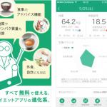 体重の推移を未来まで予測!AIが自動で計算してアドバイスくれるダイエット、栄養管理アプリ「カロミル」