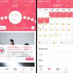 生理から妊娠、子育てまで異なる時期で異なるモードが使える生理管理アプリ「ルーナ(LUNA)」