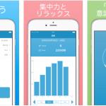 もっともシンプルな瞑想のための日本語アプリ「瞑想なう」