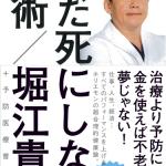 ブックレビュー: むだ死にしない技術 堀江 貴文