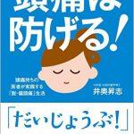 ブックレビュー: 頭痛は防げる! 井奥昇志
