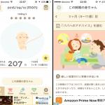 可愛いイラストでお腹の中の赤ちゃんの様子をパパママに教えてくれるアプリ「トツキトオカ」