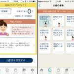 出産準備を夫婦共同でタスク管理できるアプリ「ファミリースタート」