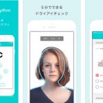 ドライアイをセルフチェックできるアプリ「ドライアイリズム」