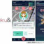 ウォーキングで名産品やプレゼントがもらえるアプリ「aruku&」リリース