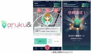 マピオン、位置情報ゲームのノウハウを活用したウォーキングアプリを開発 ~楽しく歩くことで社員や地域住民を元気に! 販促施策や観光振興を支援するアプリを企業・自治体向けに提供~|株式会社マピオンのプレスリリースより引用
