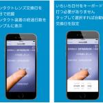 「コンタクトレンズ消費期限」をプッシュ通知してくれるアプリ