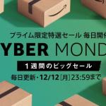 Amazonビッグセール「CYBER MONDAY」でオムロン製品やスマートウォッチ、マッサージ機などがセール中!