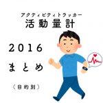 【2016年発売モデル】活動量計(アクティビティトラッカー)まとめ【目的別】