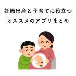 妊娠出産と子育てに役立つオススメのアプリまとめ