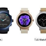LGから新OS Android Wear 2.0を搭載したスマートウォッチ「LG Watch Sport」と「LG Watch Style」を発表