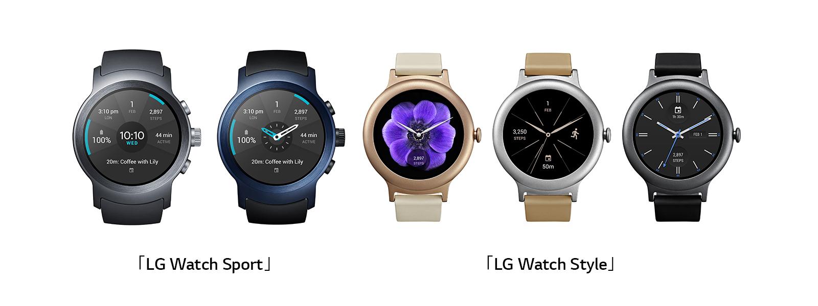 LGエレクトロニクス、世界初のAndroid Wear 2.0搭載スマートウォッチ「LG Watch Sport」・「LG Watch Style」2シリーズ5モデルを米国で発売| プレスリリース | LGエレクトロニクス・ジャパンより引用